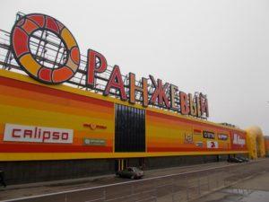 торговые центры Саратова Оранжевый в Заводском
