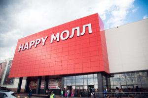 торговые центры Саратов Happy Молл