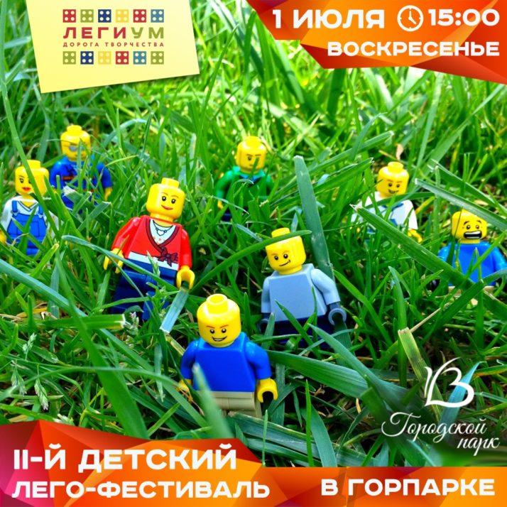 II-Й ЛЕГО ФЕСТИВАЛЬ ПРОЙДЁТ В ГОРОДСКОМ ПАРКЕ!