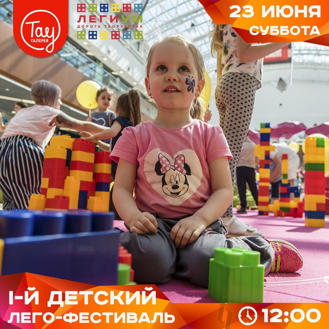 I-Й ДЕТСКИЙ ЛЕГО-ФЕСТИВАЛЬ В ТАУ