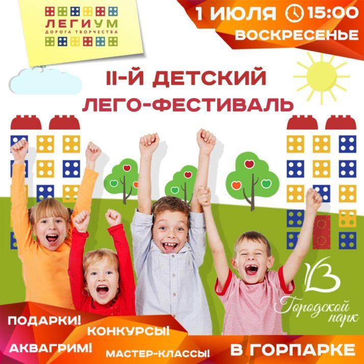 II-Й ДЕТСКИЙ ЛЕГО-ФЕСТИВАЛЬ БУДЕТ НЕВЕРОЯТНЫМ!!