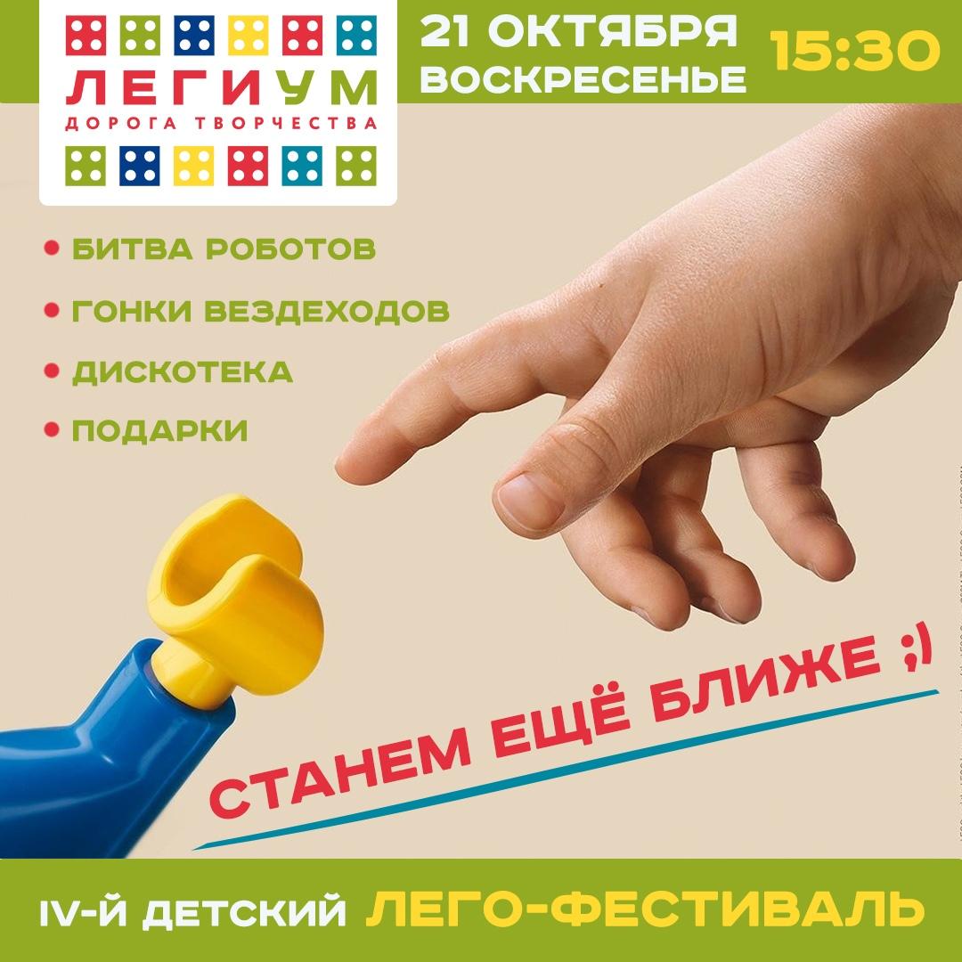 IV-Й САМЫЙ ТЁПЛЫЙ ЛЕГО-ФЕСТИВАЛЬ