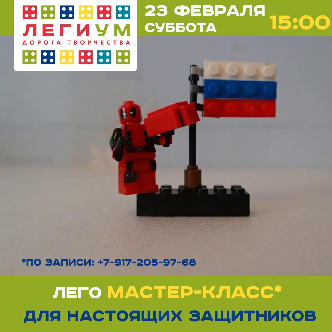 МАСТЕР-КЛАСС ДЛЯ ЮНЫХ ЗАЩИТНИКОВ