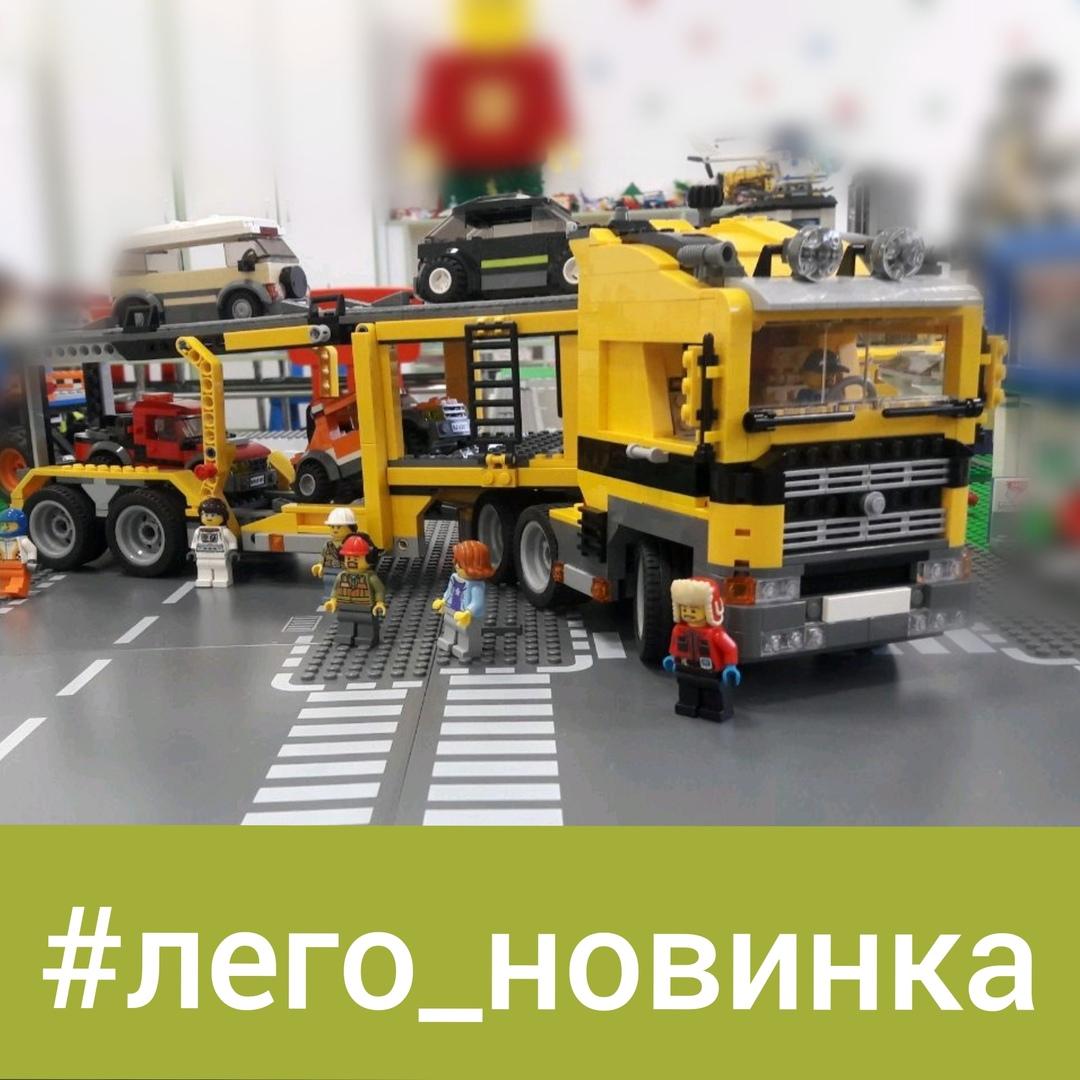 ЛЕГО-НОВИНКА ФЕВРАЛЯ