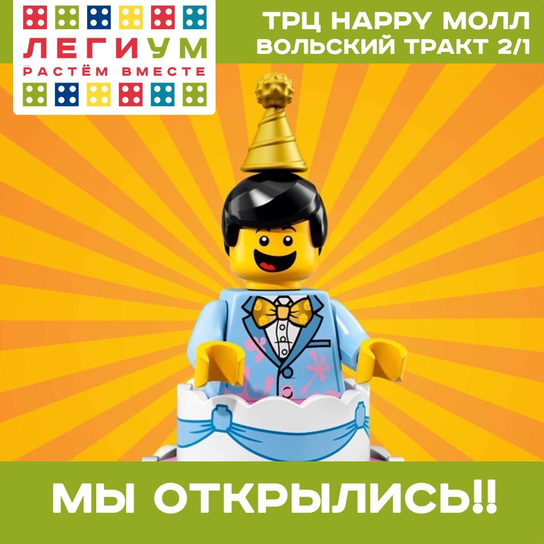 ЛЕГИУМ ОТКРЫТ В ТРЦ HAPPY МОЛЛ!